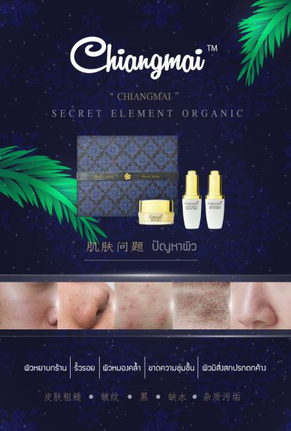 Chiangmai skin care