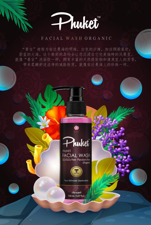 Lysoyoung Phuket Facial Wash